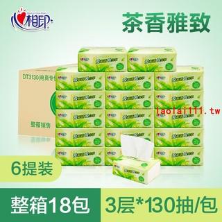 【超才,需用宅配】心相印抽紙茶語壓花3層130抽心心相印衛生紙家用餐巾紙整箱18包