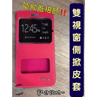 【雙視窗皮套】SAMSUNG Galaxy Note8 Note 8 免掀蓋接聽 側邊磁扣 軟殼 手機皮套