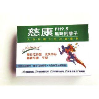*鈣*重要--鈣離子(無味)鹼性PH9.5--600毫克/顆--每盒60顆(無味)--最好吸收的慈康《鈣鎂離子》鈣粉