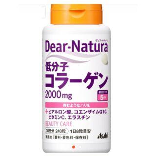 ✅新鮮現貨 Asahi 朝日 Dear-Natura 低分子膠原蛋白 + 維他命C 240粒 30天分