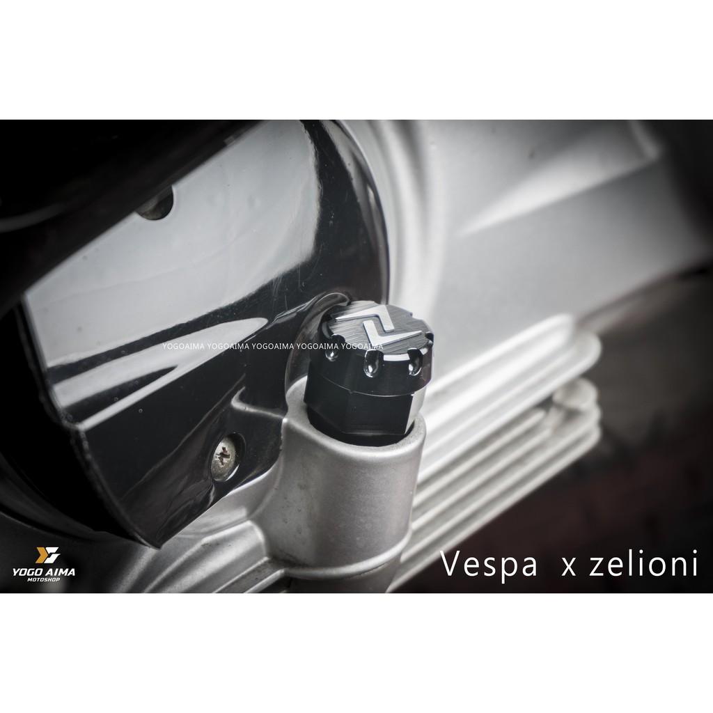 【優購愛馬】Zelioni Z牌 VESPA 偉士牌 GTS GTV 機油尺 機油螺絲 2V車系 LX/S 2V