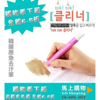 【韓國神奇 去汙筆】去汙筆 隨身攜帶 神奇去污 除汙筆