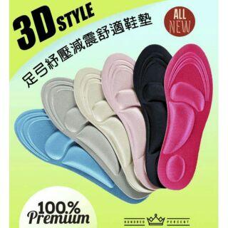 現貨 3D足弓紓壓減震舒適鞋墊