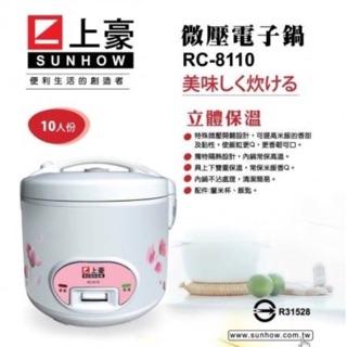 上豪 RC-8110 10人份 微壓電子鍋