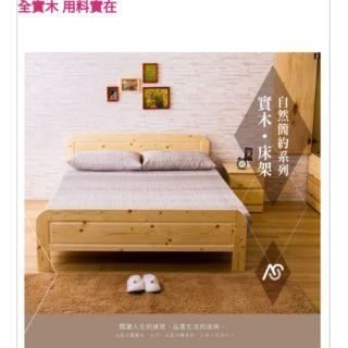 雙人床架 松木實木