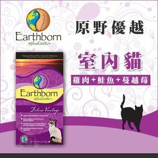 萌萌貓  WDJ推薦六星級天然糧  原野優越 室內貓 乾飼料 5磅/2.27kg