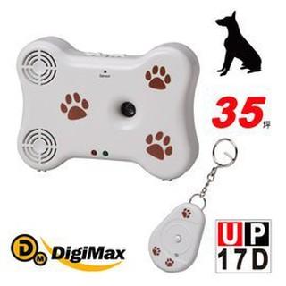 DigiMax~UP-17D 可愛造型狗骨頭寵物行為訓練器 [ 非傳統止吠器/止吠項圈 ] [ 自動感應 ]