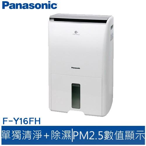 Panasonic國際牌 8公升空氣清淨除濕機 F-Y16FH