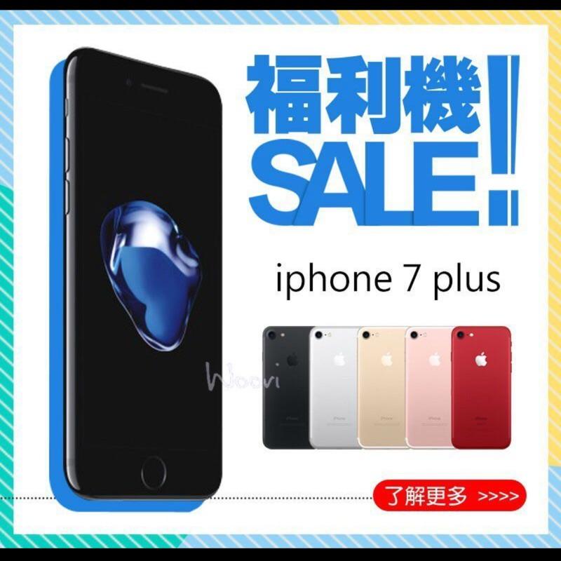 《Apple 福利機》iPhone 7 plus (5.5吋)128G 空機免綁約 盒裝 贈玻璃保貼、防摔殼 保固90天