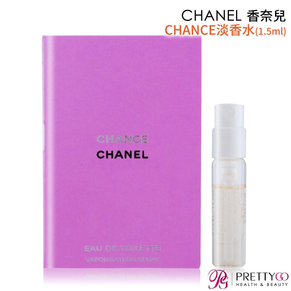 CHANEL 香奈兒 CHANCE淡香水(1.5ml)【美麗購】