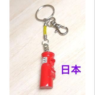 現貨【日本郵筒鑰匙圈吊飾】