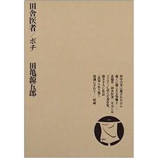田舎医者/ポチ - 田亀源五郎