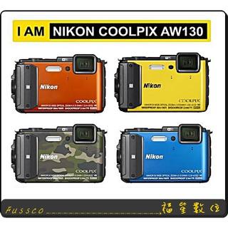【福笙】NIKON Coolpix AW130 防水相機 (平輸中文保固一年)
