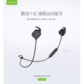 正品QCY QY12PRO藍芽耳機(黑) 藍芽耳機 磁吸開關 運動耳機(憑發票 保固一年)
