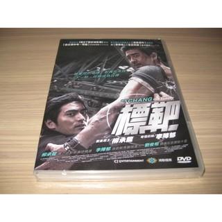 全新韓影《標靶》DVD 柳承龍 李真旭(九回時間旅行) 劉俊相 金成鈴主演