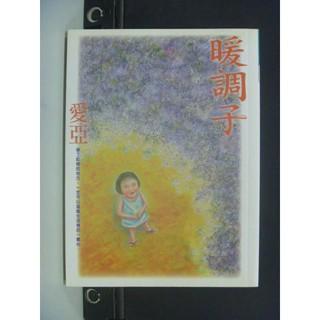 【書寶二手書T5/文學_JMR】暖調子_愛亞