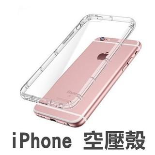 空壓殼防摔殼iPhone i5 i5s se i6 i6s i7 Plus i8 保護殼手