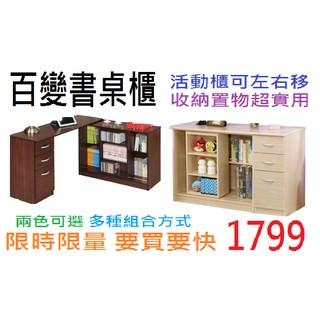 書桌櫃百變書桌櫃書櫃活動書櫃收納置物櫃電腦桌書桌辦公桌工作桌 2299 含運DIY
