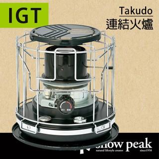 Snow Peak |日本|  Takudo IGT連結火爐/戶外餐廚系統/KH-002BK
