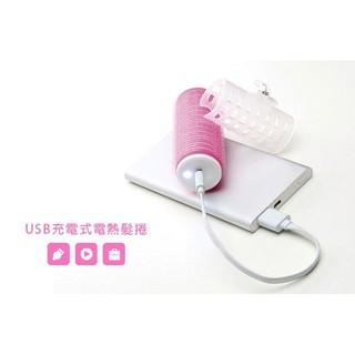【空氣感劉海】韓妞推薦 USB隨身型電熱髮捲