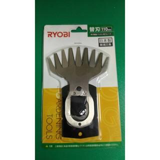 (日本RYOBI)AB-1110 AB-1100刀片 剪草機 修草機 割草機 日本原裝刀刃組 AB1110