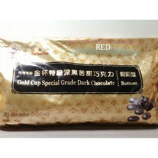 正香軒金杯特級深黑苦甜鈕釦巧克力1kg