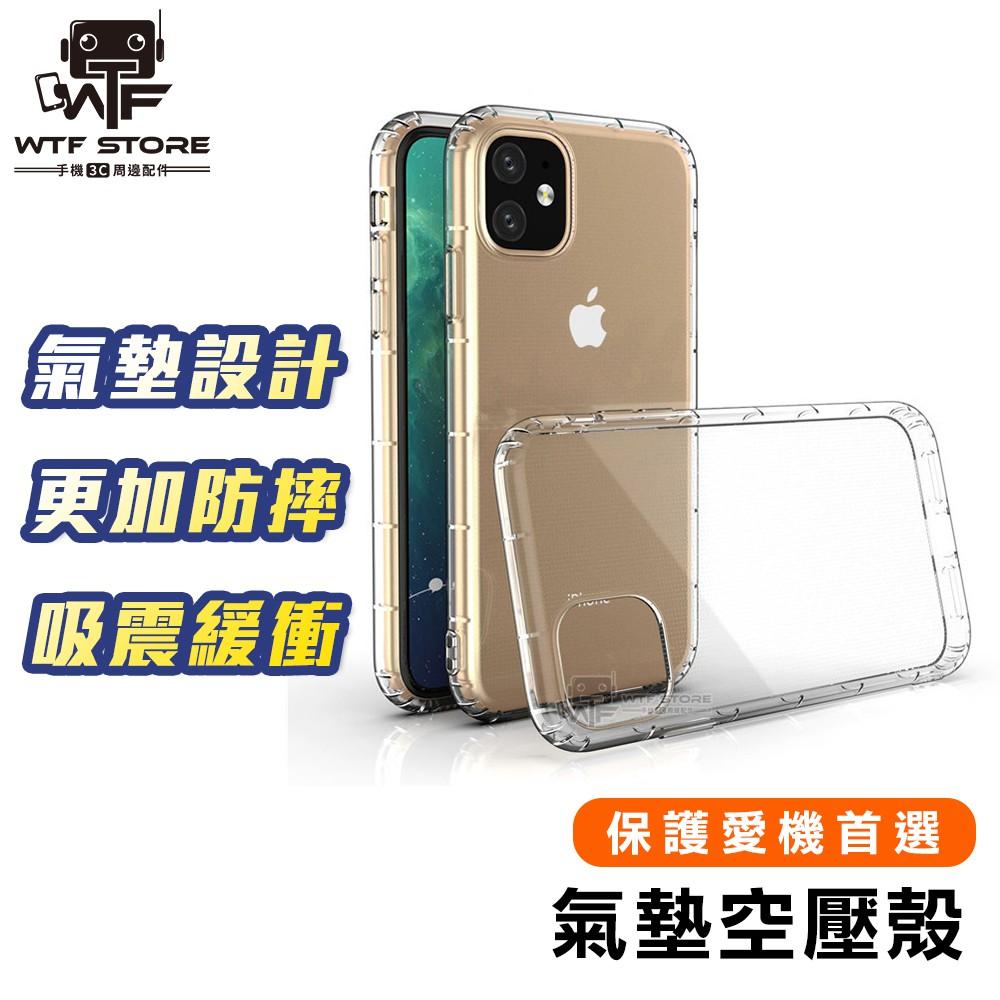 iPhone11 Pro Max XR空壓殼XS X手機殼iPhone 7 8 6S 6 Plus 防摔殼【C017】