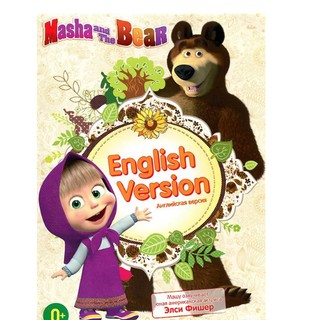 瑪莎與熊 第1季英文版DVD 預購品