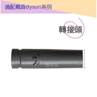 =博萊品=戴森配件 dyson 轉接頭 傳換成外徑31mm 配件 VCD123