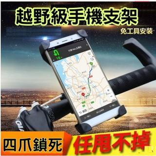 自行車機車 手機支架鷹爪 防掉落導航支架寶可夢pokemon go iphone