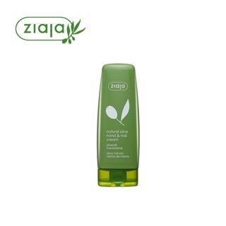 Ziaja 橄欖護手霜