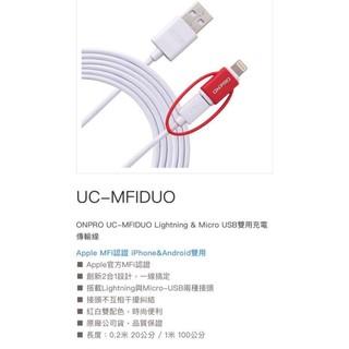 ONPRO UC-MFIDUO Lightning & Micro USB雙用充電傳輸線