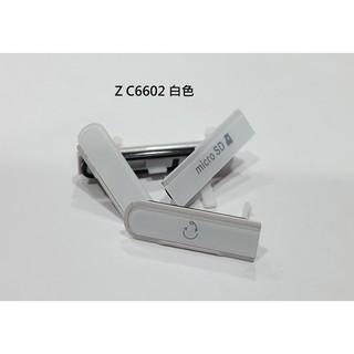Sony Z C6602 白色 原裝防水塞 防塵塞 防水蓋 防塵蓋 USB蓋 SIM 充電孔塞