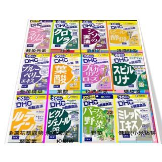 預購 日本 DHC 輕盈元素 綠藻 紫蘇油 啤酒酵素 藍莓 葉酸 玫瑰 螺旋藻 葉黃素 松樹皮 野菜 健絲 現貨 預購