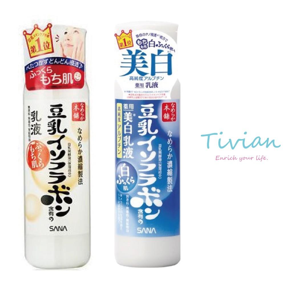 【現貨免等】SANA 莎娜豆乳美肌細滑化乳液/美白乳液/補充包{Tivian06/17進貨)