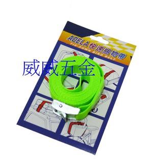 """【威威五金】台灣製 ADELA 規格 1"""" * 2M 長 綠色 快速捆物帶 行李綑物帶 手拉器 固定繩 固定帶 綑綁帶"""