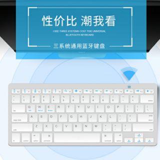 無線藍芽鍵盤 藍芽鍵盤 2.4GHz 藍牙無線鍵盤 耐用 藍牙3.0 易攜帶 睡眠省電