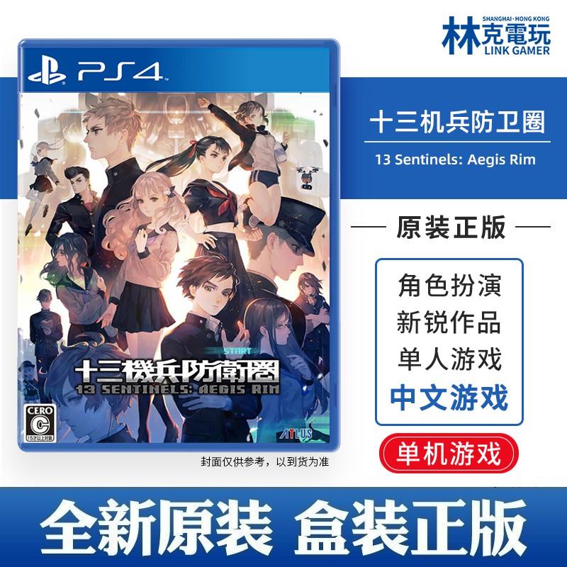 《遊戲人生》PS4游戲 十三機兵防衛圈 13 SENTINELS: AEGIS RIM 中文 現貨.WOWOWO