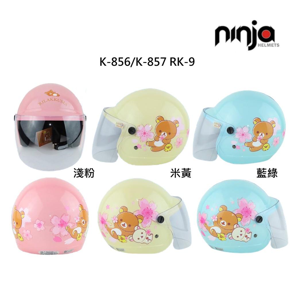 華泰 K-856/K-857 RK-9 安全帽 拉拉熊 櫻花 兒童安全帽 童帽 小童 中童 半罩 《比帽王》
