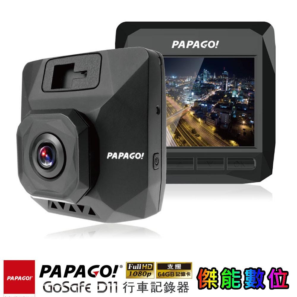 [公司貨] PAPAGO GoSafe D11 [贈好禮任選] 超廣角水晶級玻璃鏡頭 行車記錄器