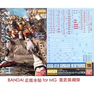 【模型屋】BANDAI 模型水貼紙 %23100 MG 鋼彈W 1/100 HEAVYARMS 重武裝鋼彈 EW 專用水貼