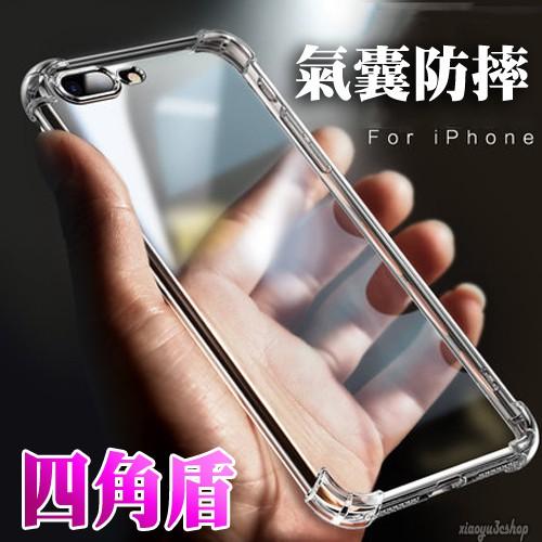 四角盾 iPhone Xs Max XR iPhone8 iPhone7 iPhone6 Plus 手機殼 防摔