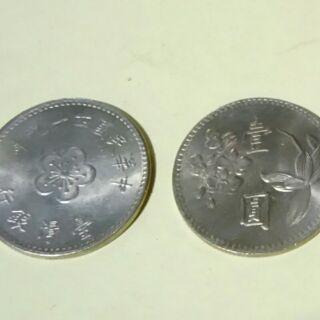 中華民國49年壹圓硬幣