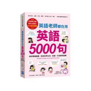 英語老師都在用 英語5000句(附MP3光碟)