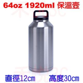 200起送64oz 1920ml YETI 304雙層不銹鋼 保溫壺 保溫瓶 保溫杯 保冷杯