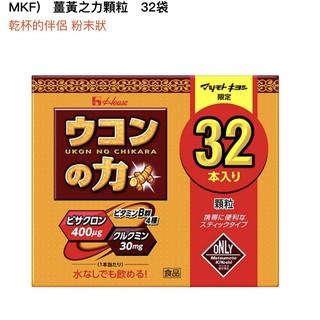 現貨 日本House 薑黃之力顆粒32入  解酒