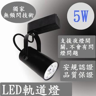 (麥克照明)(10組免運)質感LED軌道燈 5W(黑色限定) 無頻閃,9W,投射燈,崁燈,燈泡,投射燈,燈管,裝飾燈