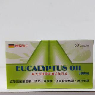 德國進口 天然尤加利精油(桉葉精油)軟膠囊60粒