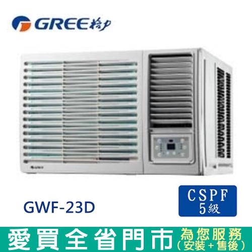 GREE格力3-4坪GWF-23D豪華右吹定頻窗型冷氣 含配送【愛買】