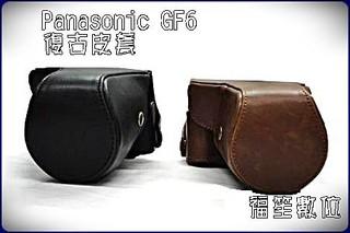 黑色【福笙】Panasonic GF6 14-42mm 變焦長鏡 二件式 復古皮套 復古包 附肩背帶